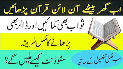Online Quran Teaching jobs -  How To Teach Online Quran And Earn Money In Pakistan?