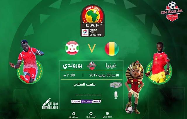 مشاهدة مباراة بوروندي وغينيا بث مباشر اليوم 30-06-2019 كأس الأمم الأفريقية Live : Guinea vs Burundi