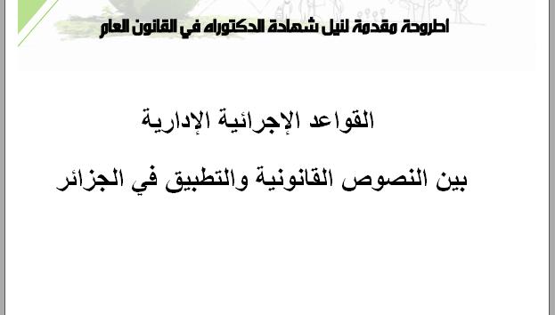 أطروحة دكتوراه : القواعد الإجرائية الإدارية بين النصوص القانونية والتطبيق في الجزائرPDF