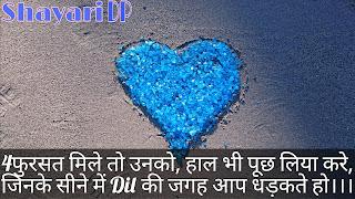 Shayari hot romantic