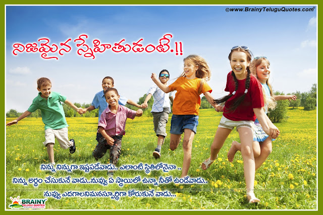 Friendship Quotes hd wallpapers in Telugu, Latest Online Telugu Friendship Quotes, Friendship Hd wallpapers, Cute little children hd wallpapers