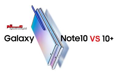 مقارنة بين هاتفي سامسونج Galaxy Note 10 و سامسونج Galaxy Note 10 Plus مقارنة بين سامسونج جالاكسي نوت 10 وسامسونج جالاكسي نوت 10 بلس ماهو الفرق بين الفرق بين Galaxy Note 10 و Galaxy Note 10 Plus
