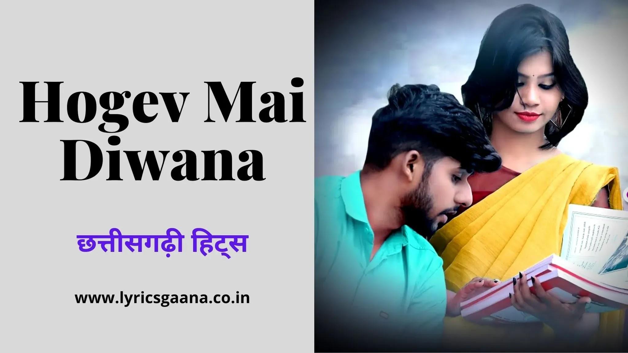 होगेंव दीवाना | Hogev Diwana New Cg Song Lyrics 2020