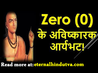 who discovered zero and How? Explain in vedas
