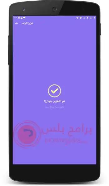 تعزيز وتنظيف الهاتف Applock