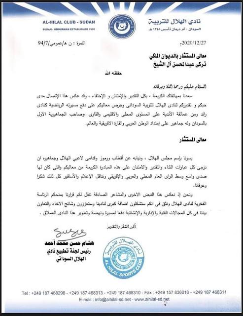 تركي ال الشيخ رئيسا فخريا لنادي الهلال السوداني