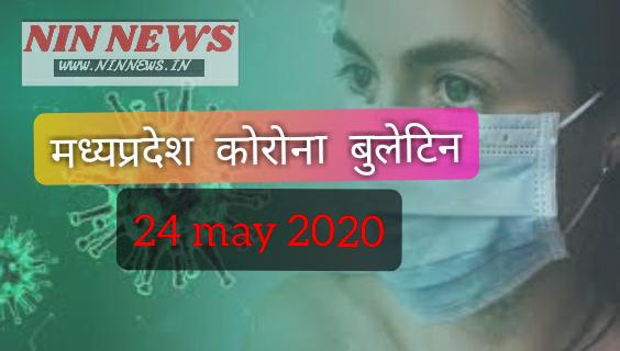 मध्य प्रदेश में पिछले 24 घंटे में 294 पॉजिटिव मरीज , प्रदेश के 50वें जिले में पहुँचा संक्रमण  / MADHYA PRADESH CORONA BULLETIN