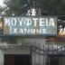 Διορίστηκε απ ' το Ελληνικό κράτος ο νέος μουφτής της Ξάνθης