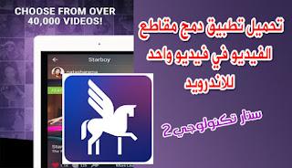 تطبيق تركيب مقاطع الفيديو في فيديو واحد للاندرويد Blin.gy