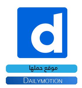 تطبيق ديلي موشن Download Dailymotion 2019 عربي تحميل مباشر مجانا