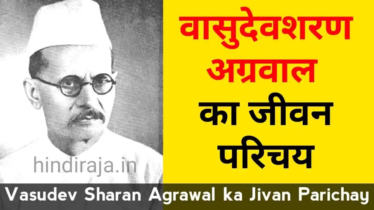 vasudev sharan agrawal ka jivan parichay, jivan parichay