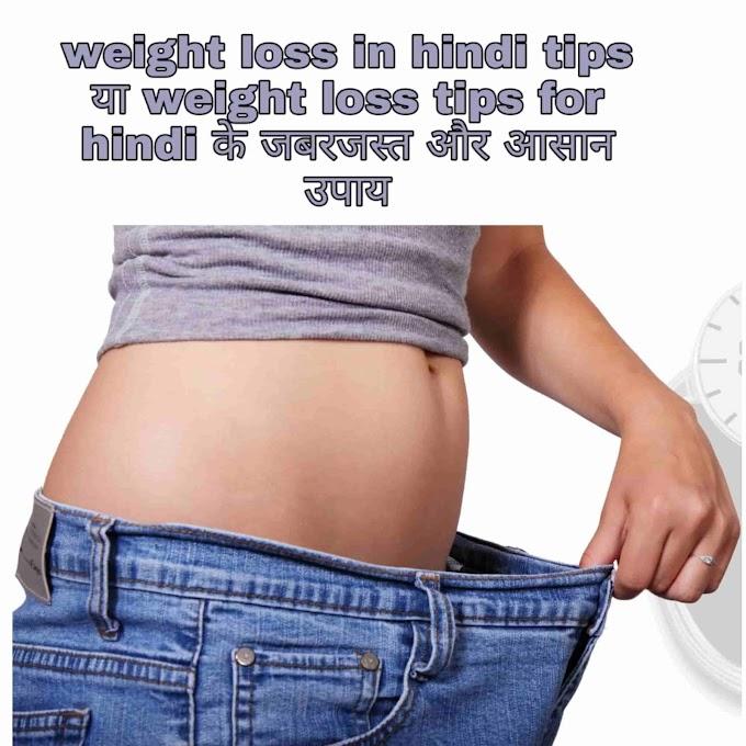weight loss in hindi tips या weight loss tips for hindi के जबरजस्त और आसान उपाय
