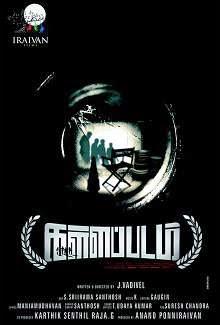 Kallappadam (2015) Tamil Movie Poster