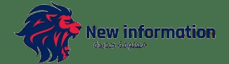 معلومة جديدة new information