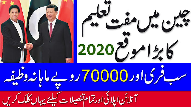 Chinese Government Scholarship 2020 for Pakistani Students