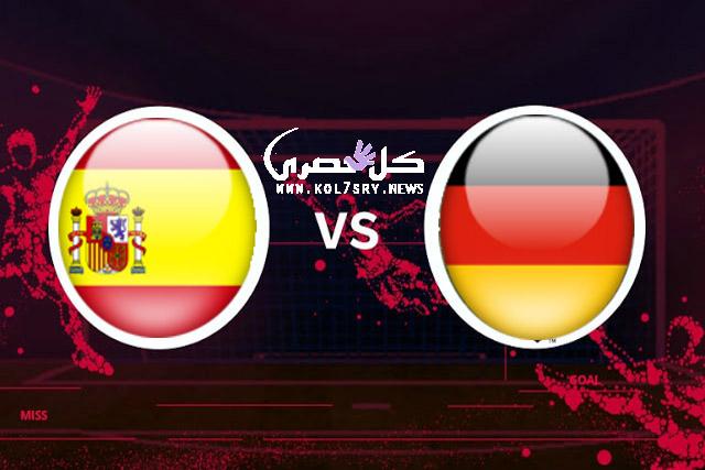 موعد مباراة ألمانيا وأسبانيا الودية يوم الجمعة 23 / 3 / 2018 والقنوات المجانية الناقلة لها