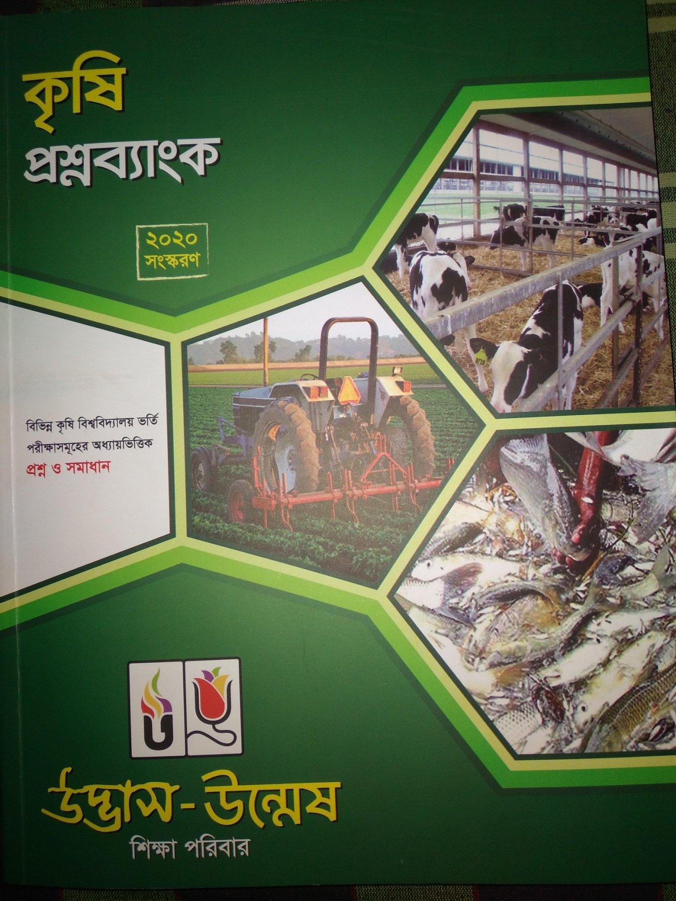 উদ্ভাস কৃষি প্রশ্নব্যাংক PDF Download - Udvash Agriculture Question Bank PDF