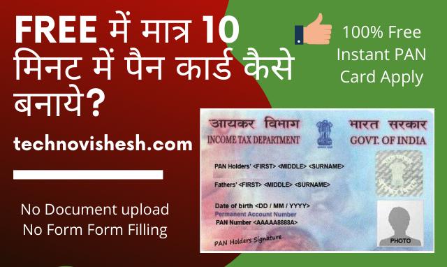 Free Pan Card Apply Online | Free में मात्र 10 मिनट में पैन कार्ड कैसे बनाये?