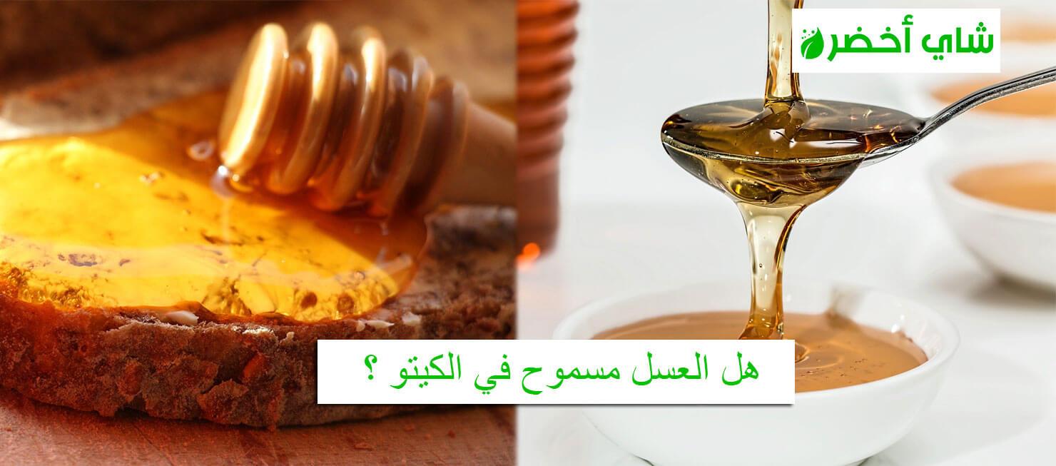 هل العسل مسموح في رجيم الكيتو دايت وأنظمة اللوكارب