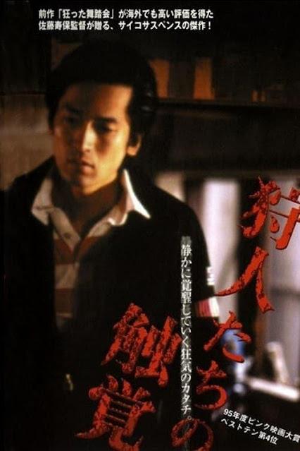 Karyudo-tachi no shokkaku