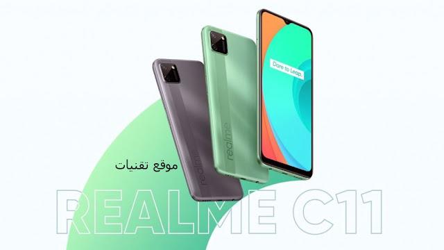 مواصفات ومميزات هاتف Realme C11 بسعر 100 دولار فقط