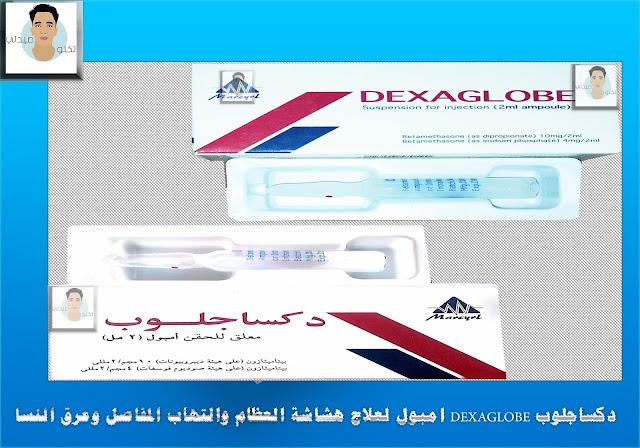 دكساجلوب DEXAGLOBE امبول لعلاج هشاشة العظام والتهاب المفاصل وعرق النسا