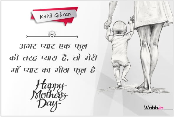 Mother's Day  Wishes images
