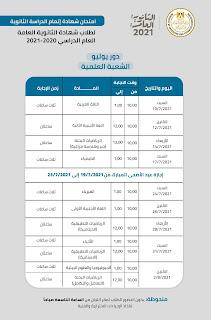 جدول امتحان الثانوية العامة دور يوليو 2021 علمي