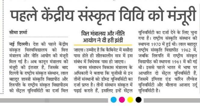 first sanskrit university in india वित्त मंत्रालय और नीति आयोग ने दी हरी झंडी