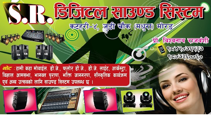 digital sound system banner