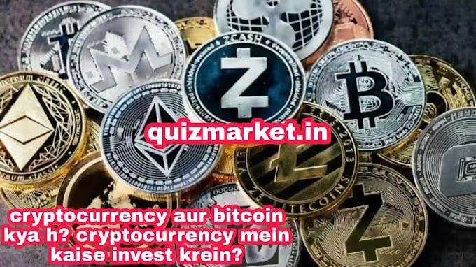 बिटकॉइन Bitcoin और क्रिप्टोकोर्रेंसी Cryptocurrency क्या है ? क्रिप्टोकोर्रेंसी और बिटकॉइन में कैसे निवेश करें और कैसे कमाए करें ?