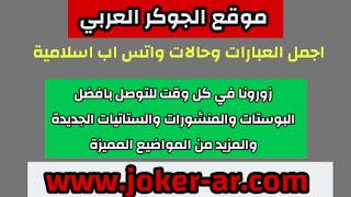 اجمل العبارات وحالات واتس اب اسلامية 2021 - الجوكر العربي
