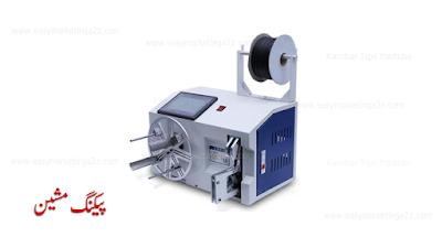 Mobile data cable winding machine موبائیل ڈیٹا کیبل پیک کرنے کی مشین