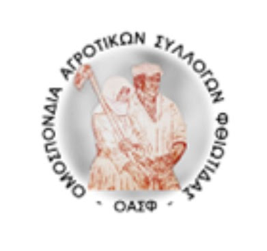 Ομοσπονδία Αγροτικών Συλλόγων Φθιώτιδας - Απεργία την Πέμπτη 10 Ιουνίου και ώρα 10.30 π.μ. στην Πλατεία Ελευθερίας στη Λαμία.