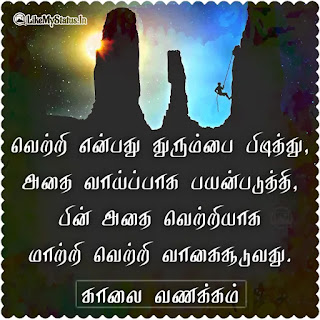 Tamil Motivational Quote with good morning