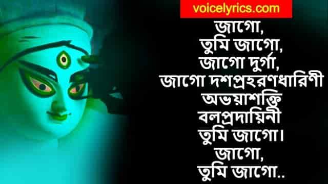 Jago Tumi Jago Durga Lyrics