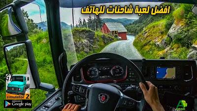 تحميل محاكي شاحنة اوربا 2
