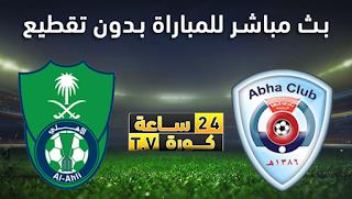 مشاهدة مباراة أبها والأهلي بث مباشر بتاريخ 25-05-2021 الدوري السعودي