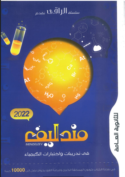 تحميل كتاب مندليف فى الكيمياء للصف الثالث الثانوى 2022 (كتاب التدريبات)