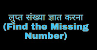 लुप्त संख्या / अक्षर ज्ञात करना (Find the Missing Number/Letter)