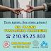 Σημαντική πρωτοβουλία του Δήμου Καλλιθέας - Νέα γραμμή  για ψυχολογική υποστήριξη στην κρίση
