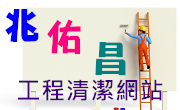 兆佑昌清潔公司-工程潔網站