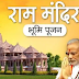 खत्म होगा 492 साल का इंतजार, PM मोदी आज करेंगे श्रीराम मंदिर का भूमि पूजन