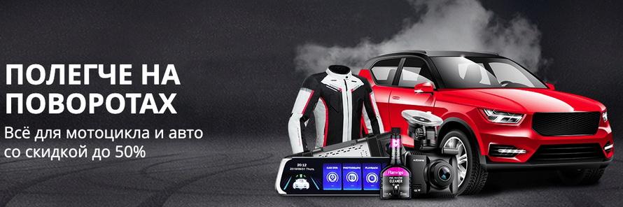 Полегче на поворотах: все для мотоцикла и авто со скидкой до 50% и бесплатной доставкой