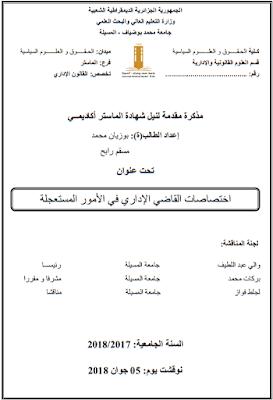 مذكرة ماستر: اختصاصات القاضي الإداري في الأمور المستعجلة PDF