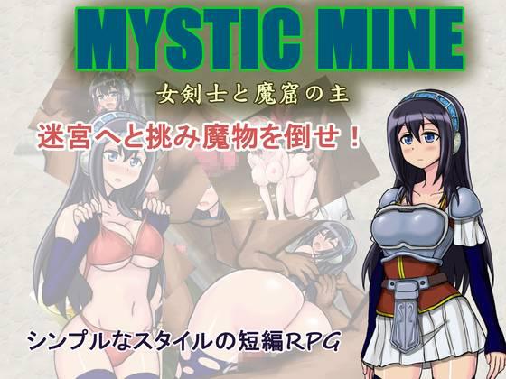 [Z印] MYSTIC MINE 女剣士と魔窟の主 Ver.160127