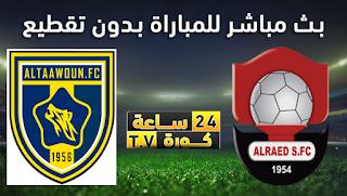 مشاهدة مباراة الرائد والتعاون بث مباشر بتاريخ 06-11-2019 الدوري السعودي