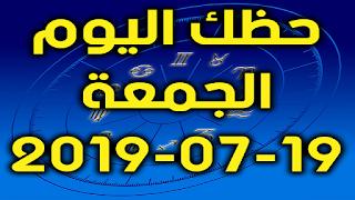 حظك اليوم الجمعة 19-07-2019 -Daily Horoscope