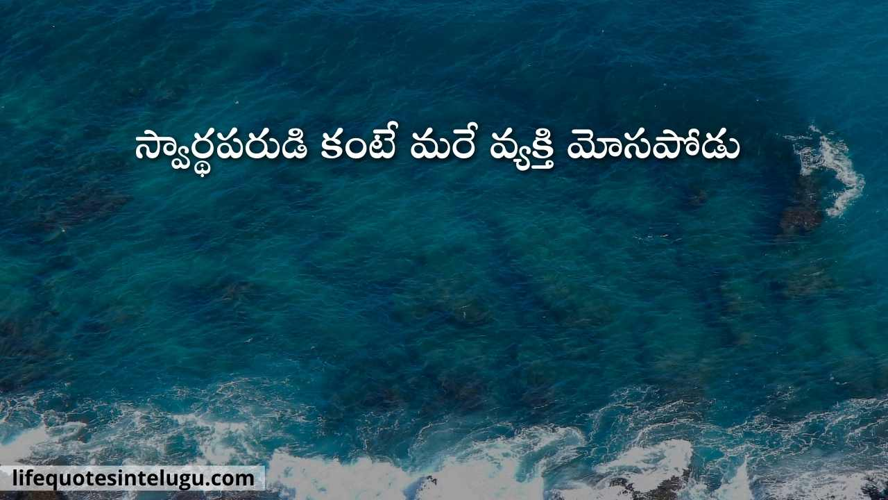 Selfish-Quotes-In-Telugu