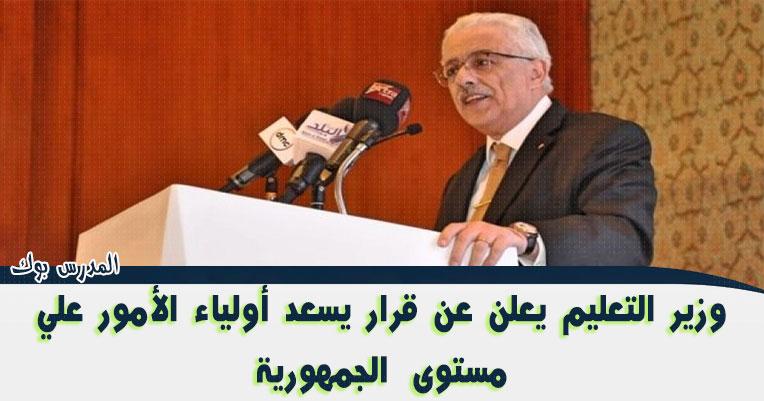 وزير التعليم يعلن عن قرار يسعد أولياء الأمور علي مستوي الجمهورية